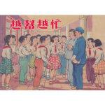 越帮越忙,上海人民美术出版社,姚源懿9787532282883