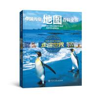 中国儿童地图百科全书――走遍世界