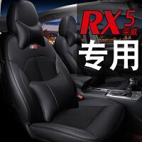 汽车坐垫全包围专车定制荣威rx5四季新款全皮座套座垫 荣威rx5