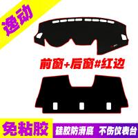 长安逸动XT致尚XT汽车改装配件隔热防晒遮光装饰中控仪表台避光垫SN6909