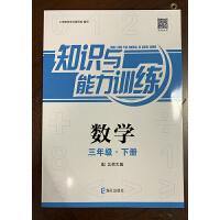 深圳小学知识与能力训练数学三年级下册配北师版 3年级数学下册知识与能力训练