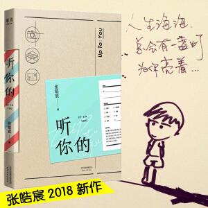 现货包邮 听你的 张皓宸2018新书