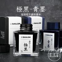 日本SAILOR写乐墨水 极黑 青墨苍墨50ml钢笔用不堵笔颜料防水墨水