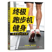 【新书店正版】跑步机健身:精准跑步的乐趣 The Ultimate Treadmill Workout[美]戴维・西克