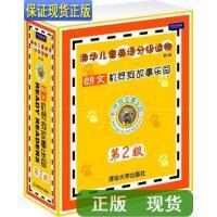 【二手旧书9成新】机灵狗故事乐园第2级(配光盘)(第2版)