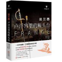 法兰西:卢浮宫里的断头台