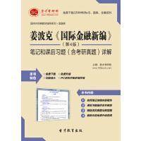 姜波克《国际金融新编》(第4版)笔记和课后习题(含考研真题)详解(仅适用PC阅读)(电子书)