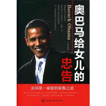 奥巴马给女儿的忠告(pdf+txt+epub+azw3+mobi电子书在线阅读下载)