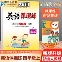 司马彦字帖四年级上册英语写字课课练人教版pep