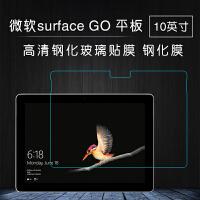 微软Surface Go钢化膜 10英寸二合一平板电脑高清钢化玻璃贴膜