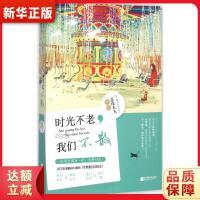 时光不老,我们不散 总攻大人 9787539986425 江苏文艺出版社 新华书店 品质保障