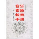 音乐素质教育手册(中外音乐艺术漫步) 孔繁洲 中国文联出版社 9787505936096