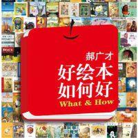 好绘本如何好不详9787539151755【新华书店,稀缺珍藏书籍!】