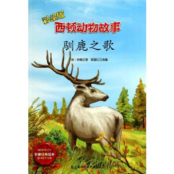西顿动物故事--驯鹿之歌