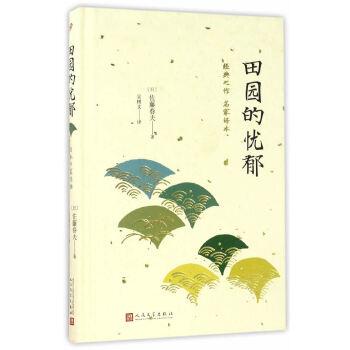 日本中篇经典:田园的忧郁(精装) 日本叙景小说中一篇划时期的作品