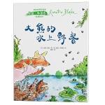 安徒生奖获得者昆廷・布莱克经典绘本:大熊的水上野餐
