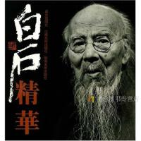 白石精华齐白石 绘,周文林,郭天民 编 云南出版集团公司 晨光出版社