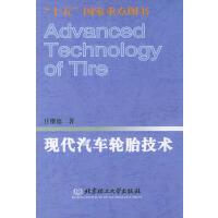 """现代汽车轮胎技术――""""十五""""国家重点图书"""