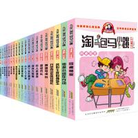 漫画升级版淘气包马小跳全套24册正版包邮新版杨红樱系列书第一二季全集 儿童文学读物9-12周岁三四五