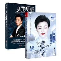 人工智能真的来了+人工智能 杨澜李开复作品2册【正版包邮】