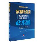 案例导读:物业管理条例及配套规定E本通