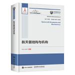 国之重器出版工程 航天器结构与机构