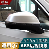 20180824100143478适用于 16款奥迪Q7改装银耳 倒车后视镜罩壳盖 新Q7改装汽车用品 Q7【16款】