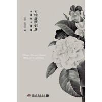 【二手正版9成新】万物静默如谜 (波)辛波斯卡 湖南文艺出版社 9787540457228