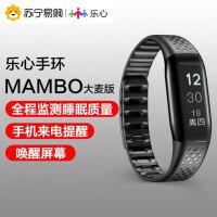 乐心(LIFESENSE)MAMBO大麦版 运动升级版 来电提醒 50米防水 睡眠监测 微信短信显示 适配蓝牙安卓ios