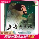 (限时抢)盘古开天地(中国经典神话故事绘本)