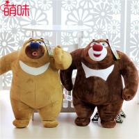 萌味 毛绒玩具 儿童玩具娱乐熊出没熊大熊二光头强毛绒玩具公仔儿童玩偶女生儿童小孩生日礼物动漫人偶