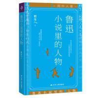 紫云文心:鲁迅小说里的人物
