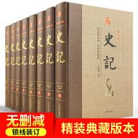 史记(全套8册精装) 史记全本 司马迁原著 中国通史 中华上下五千年 全新正版