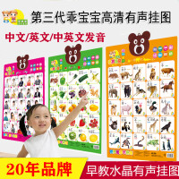 儿童有声挂图0-3岁数字拼音识字卡启蒙早教幼儿发音有声挂图挂画