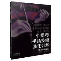 小提琴手指技能强化训练