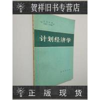 【正版古旧书二手书85新】计划经济学 (英)克里・特纳(RK Turner) 克