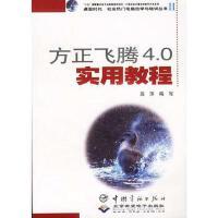 方正飞腾4 0实用教程/计算机知识普及和软件开发系列