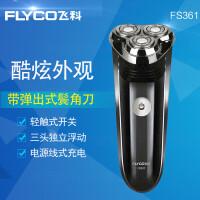 飞科(FLYCO)剃须刀充电式电动带鬓角三刀头刮胡刀 FS361