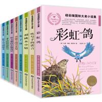 全8册纽伯瑞国际大奖小说儿童文学吹号手的诺言兔子坡草原上的小木屋木头娃娃的旅行彩虹鸽等小学生语文新课标必读名著3-6年