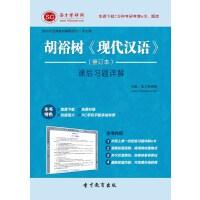 胡裕树《现代汉语》(重订本)课后习题详解-手机版(ID:11468)