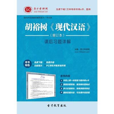 胡裕树《现代汉语》(重订本)课后习题详解-手机版(ID:11468) 教育软件 正版售后 可付费打印 非纸质版