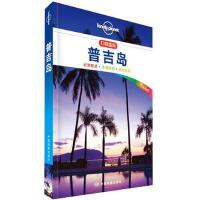 LP普吉岛-孤独星球Lonely Planet口袋指南系列-普吉岛