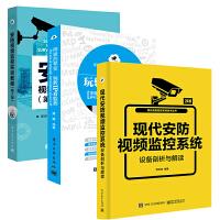 现代安防视频监控系统+安防视频监控实训教程第2版+玩转IP看监控 全3册现代安防视频监控技术书籍 安防视频监控实训教程