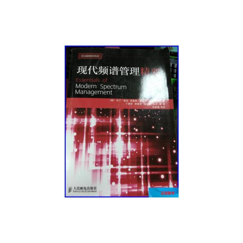 【二手旧书8成新】[现货]现代频谱管理精要9787115288837 /马丁? 正版8新,不影响使用,二手书不保证有光盘等赠品