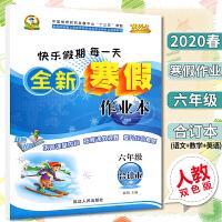 2020版优秀生全新寒假作业本六年级语文数学英语合订本快乐假期每一天