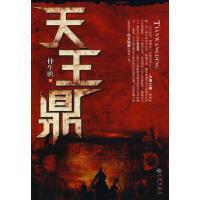 L正版天王鼎 仲生鹏 著 9787510805226 九州出版社