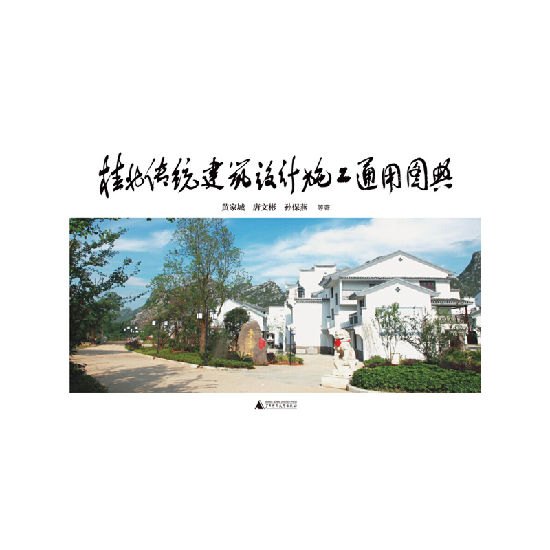 桂北传统建筑设计施工通用图典