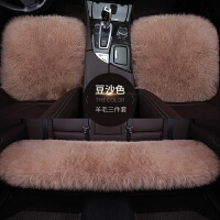 冬季纯羊毛汽车坐垫福特致胜锐界荣威350长毛座垫三件套无靠背