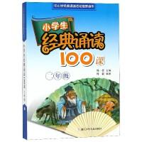 小学生经典诵读100课(2年级中小学经典诵读活动读本)