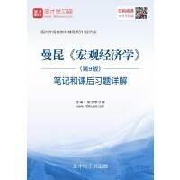 曼昆《宏观经济学》(第9版)笔记和课后习题详解-在线版_赠送手机版(ID:196237)